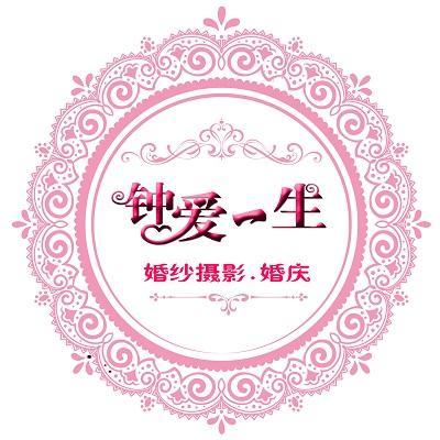 钟爱一生婚纱摄影婚礼庆典(重庆)