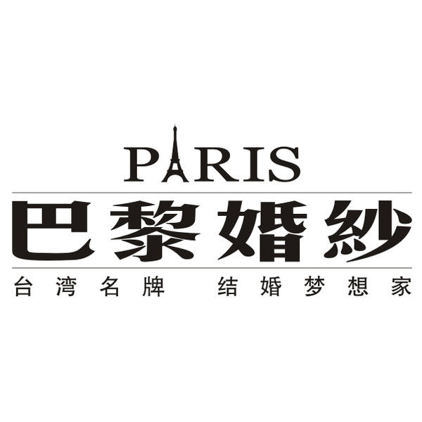 巴黎婚纱摄影全国连锁(大连)