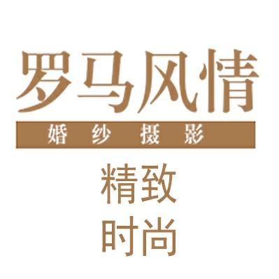 罗马风情婚纱摄影(涵江店)