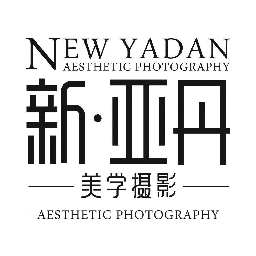 新亚丹摄影