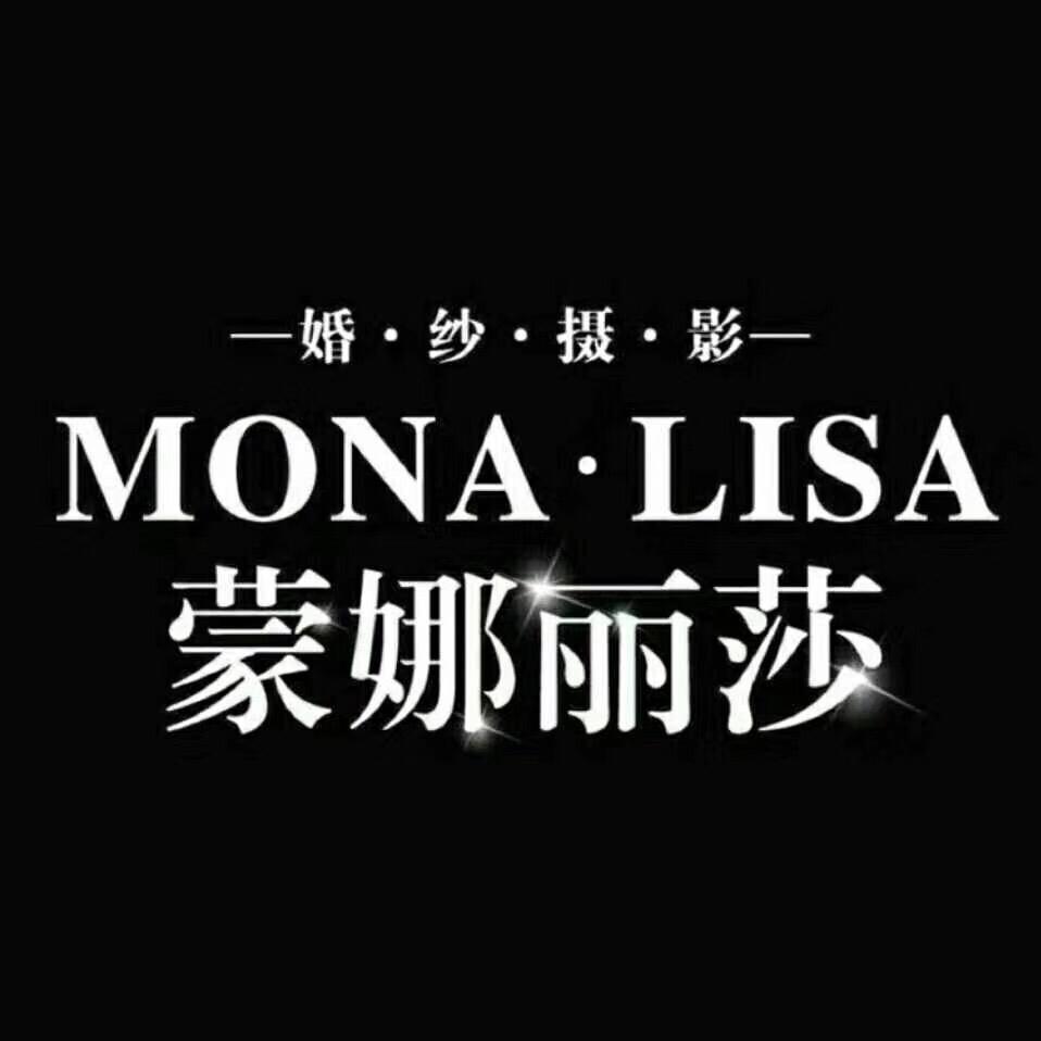 蒙娜丽莎婚纱摄影(平顶山旗舰店)