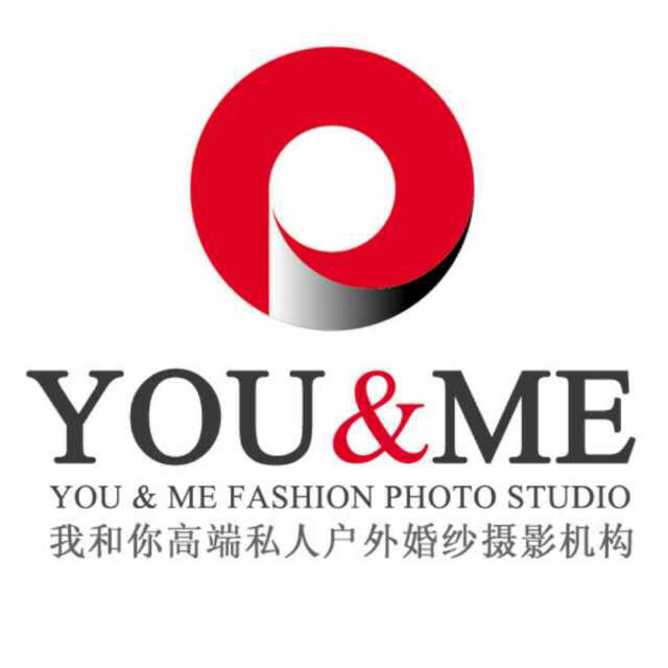 秦皇岛我和你婚纱摄影工作室