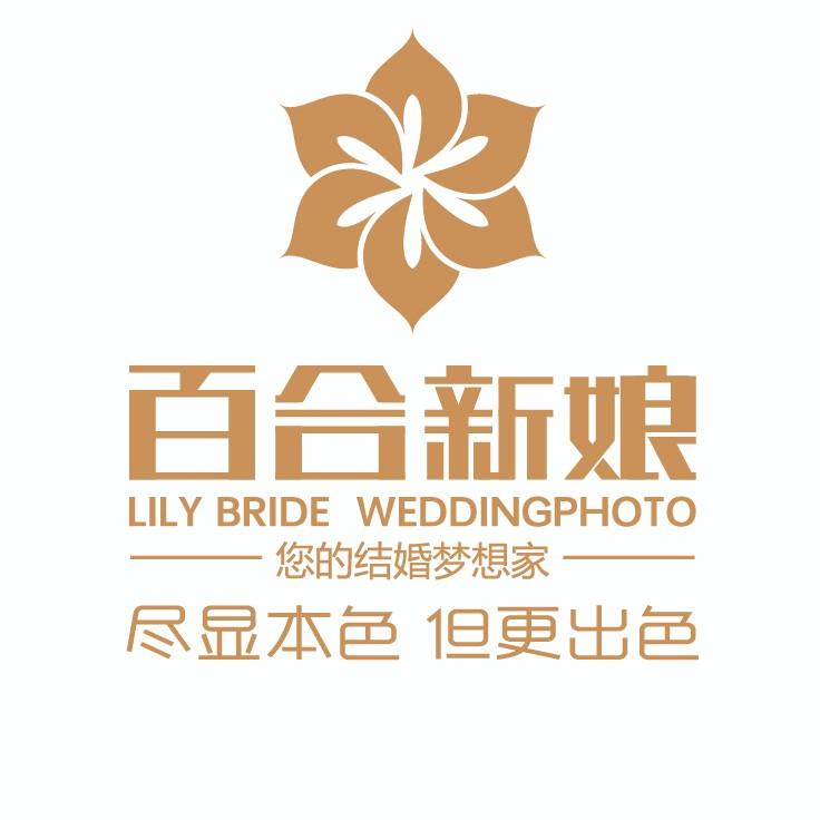 百合新娘婚纱摄影(衢州)