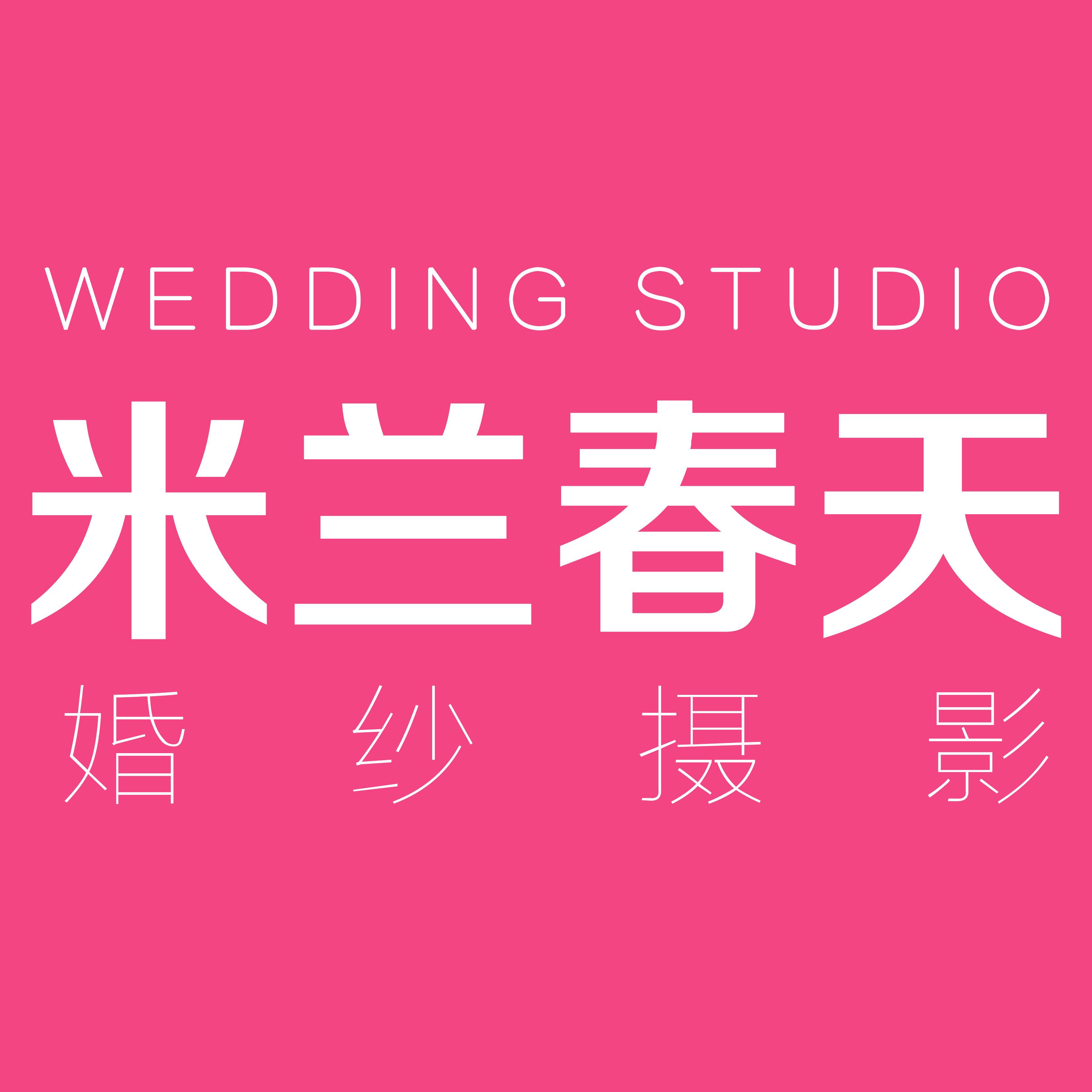 米兰春天婚纱摄影(泉州总店)