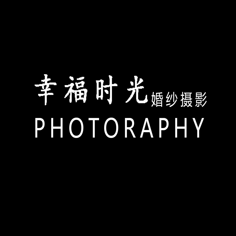 幸福时光婚纱摄影(福州)