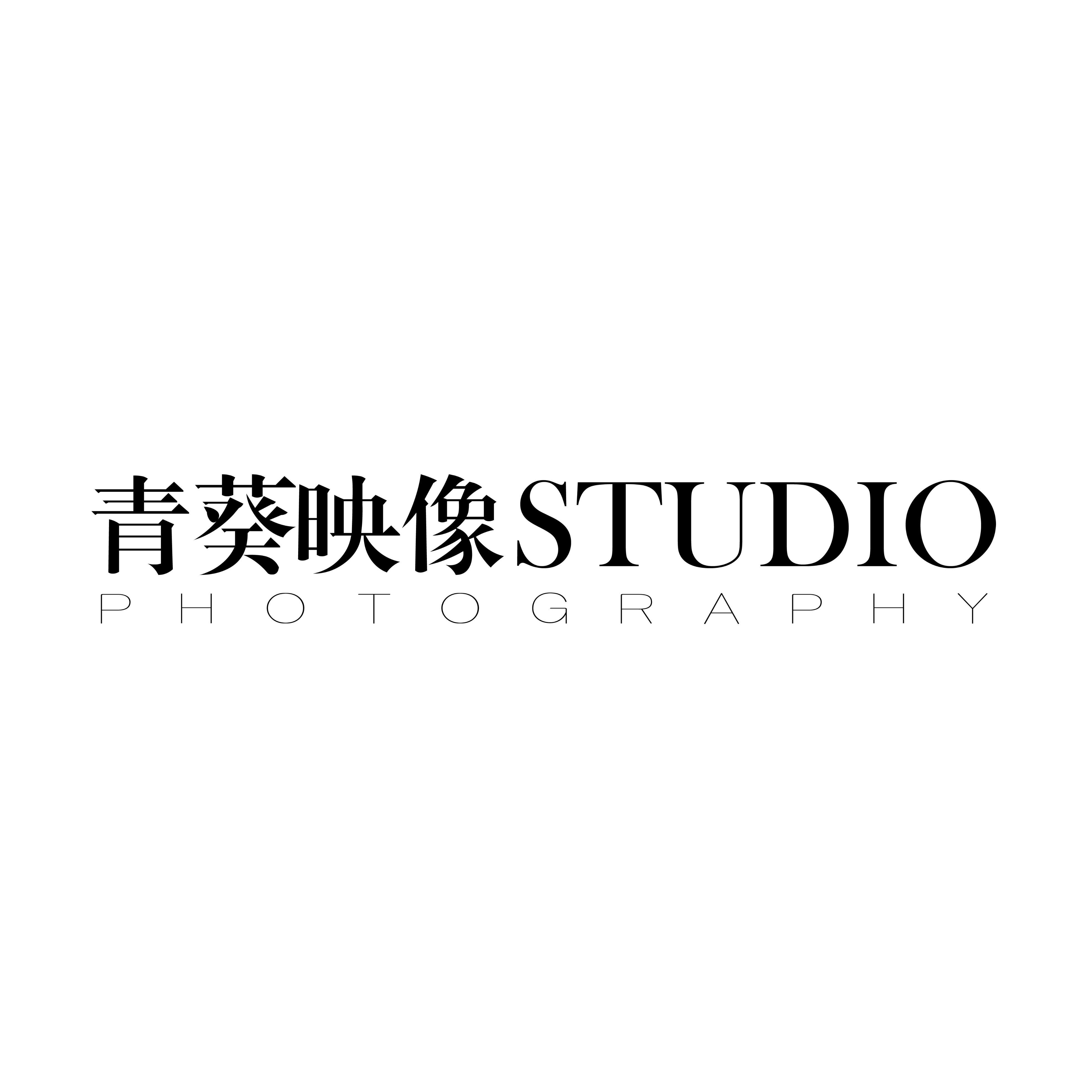 青葵映像摄影工作室