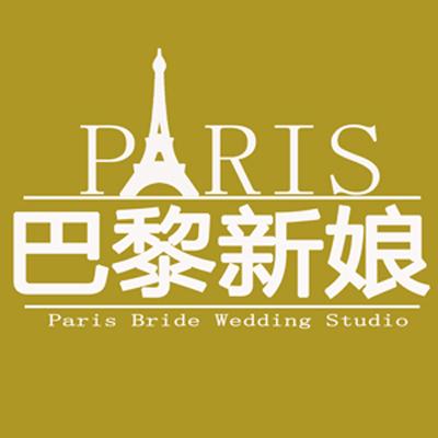 巴黎新娘婚纱摄影(上海)