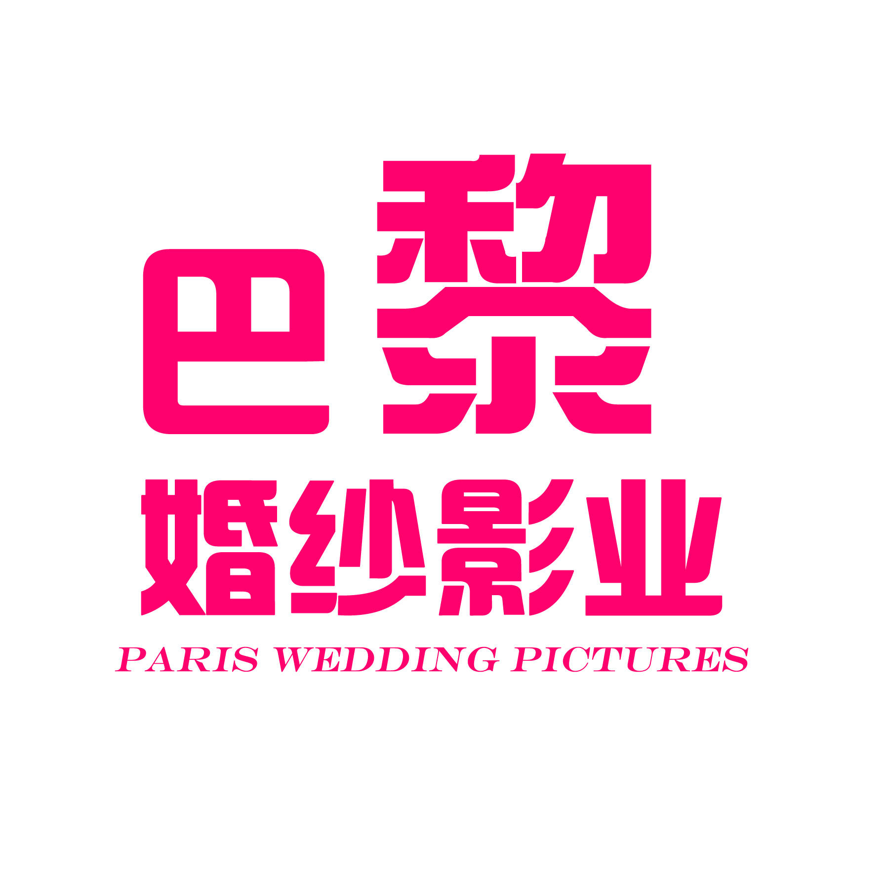 巴黎婚纱(周浦万达店)
