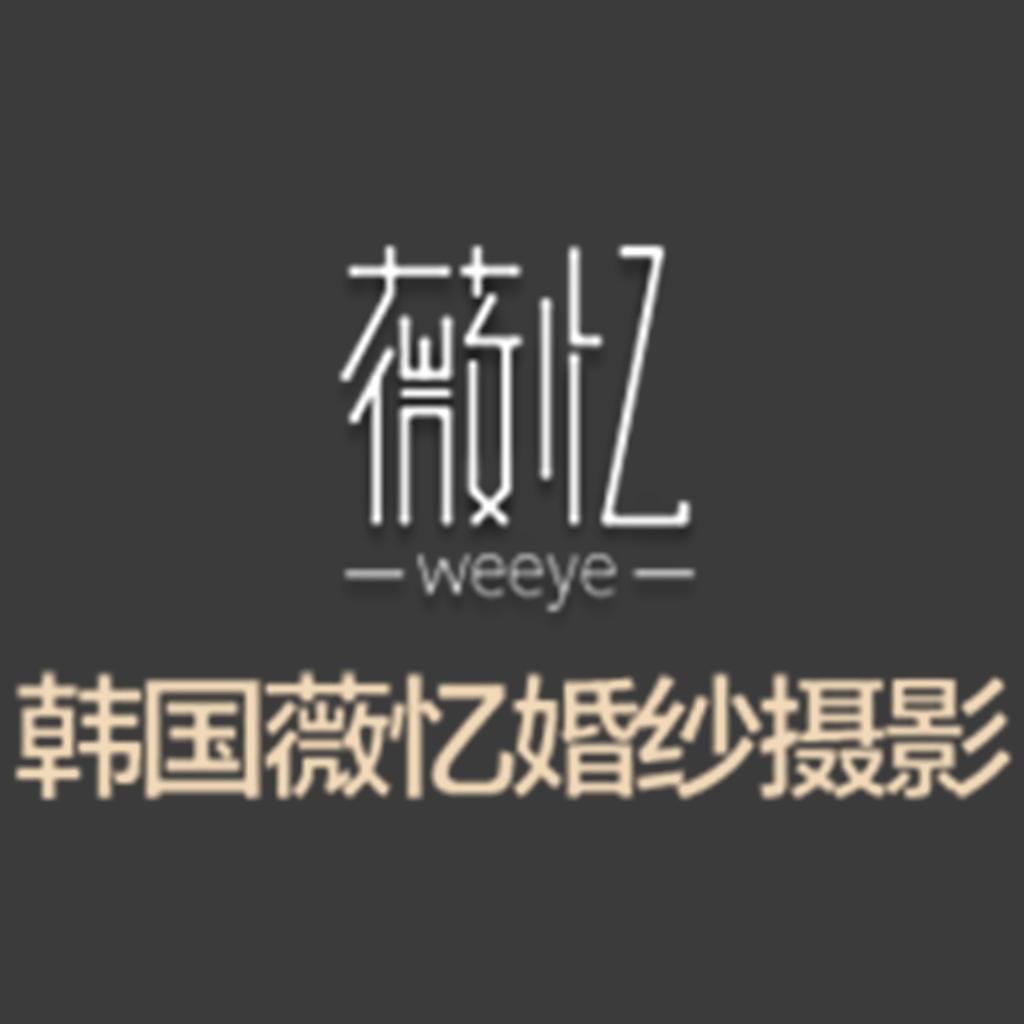 韩国薇忆婚纱摄影(泰晤士店)
