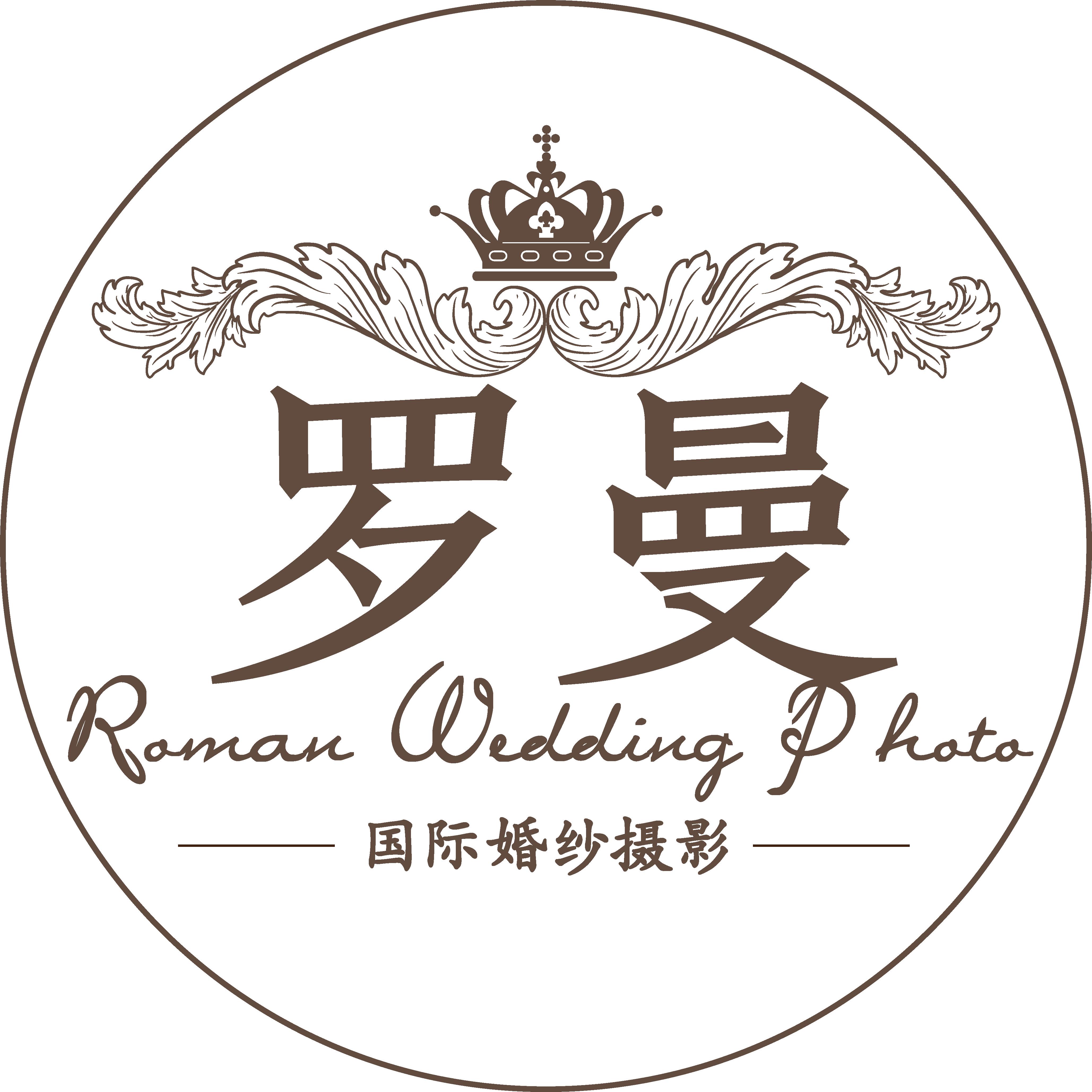 罗曼婚纱摄影(品质优选店)