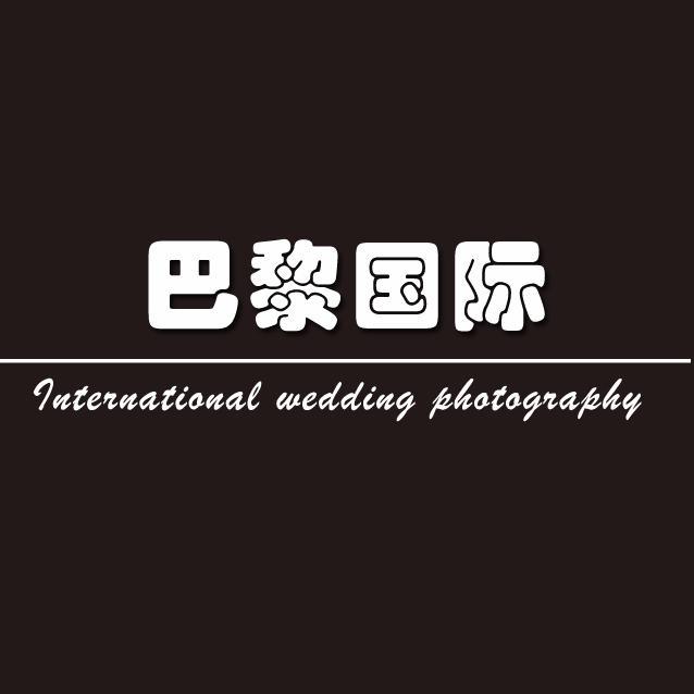 巴黎国际婚纱摄影(苏州总店)