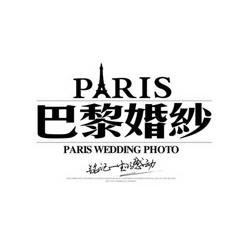 巴黎婚纱摄影(中联店)