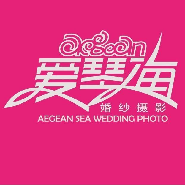 爱琴海婚纱摄影(邯郸)