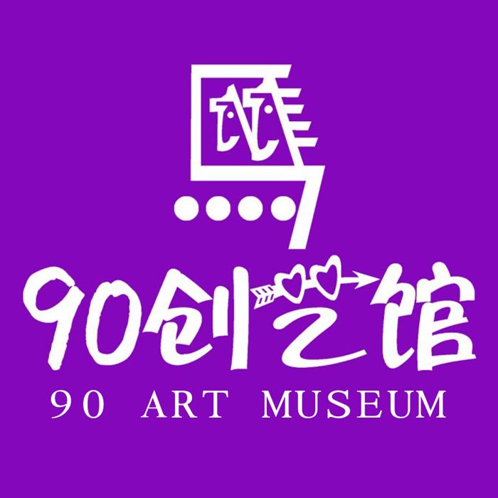 90创艺馆(滨江店)