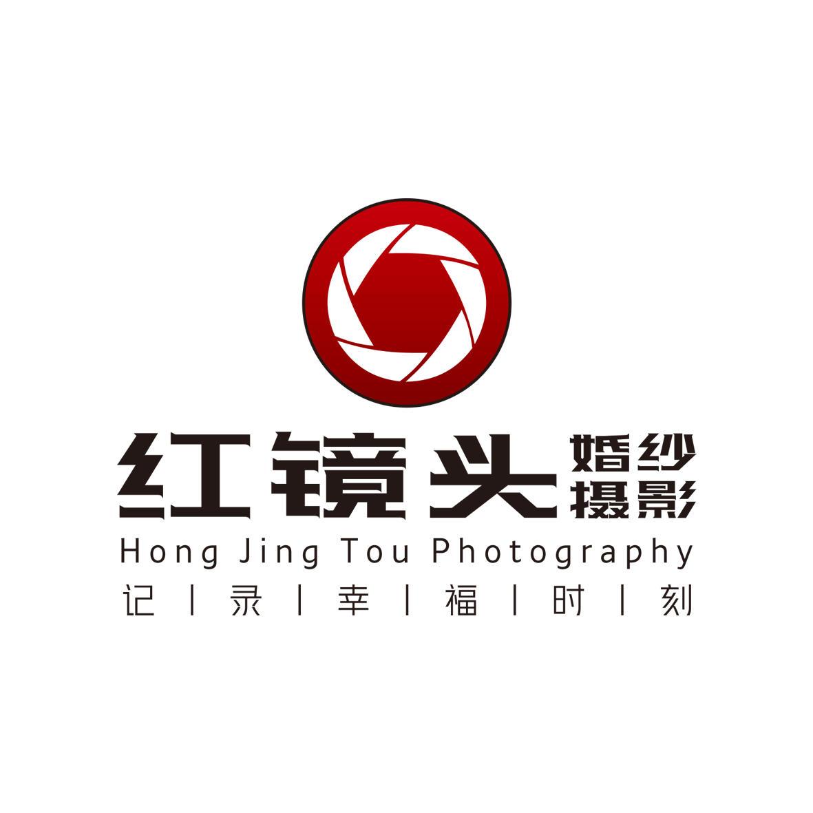 红镜头婚纱摄影(龙湖中学店)