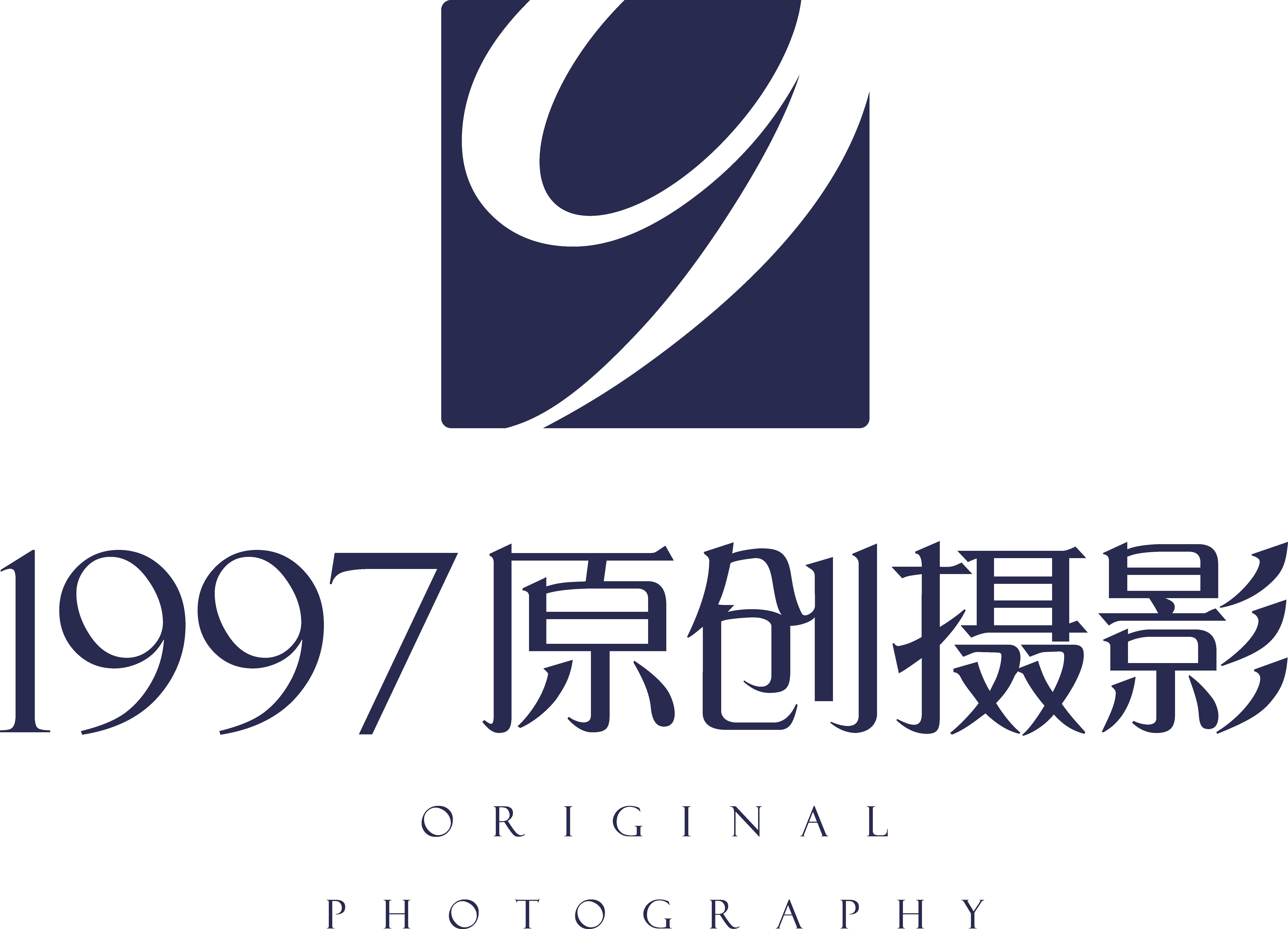 黄冈1997原创摄影美学馆(保利步行街店)