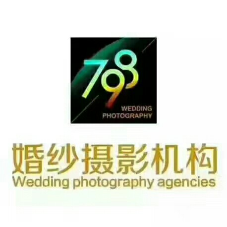 798婚纱摄影(邵阳)