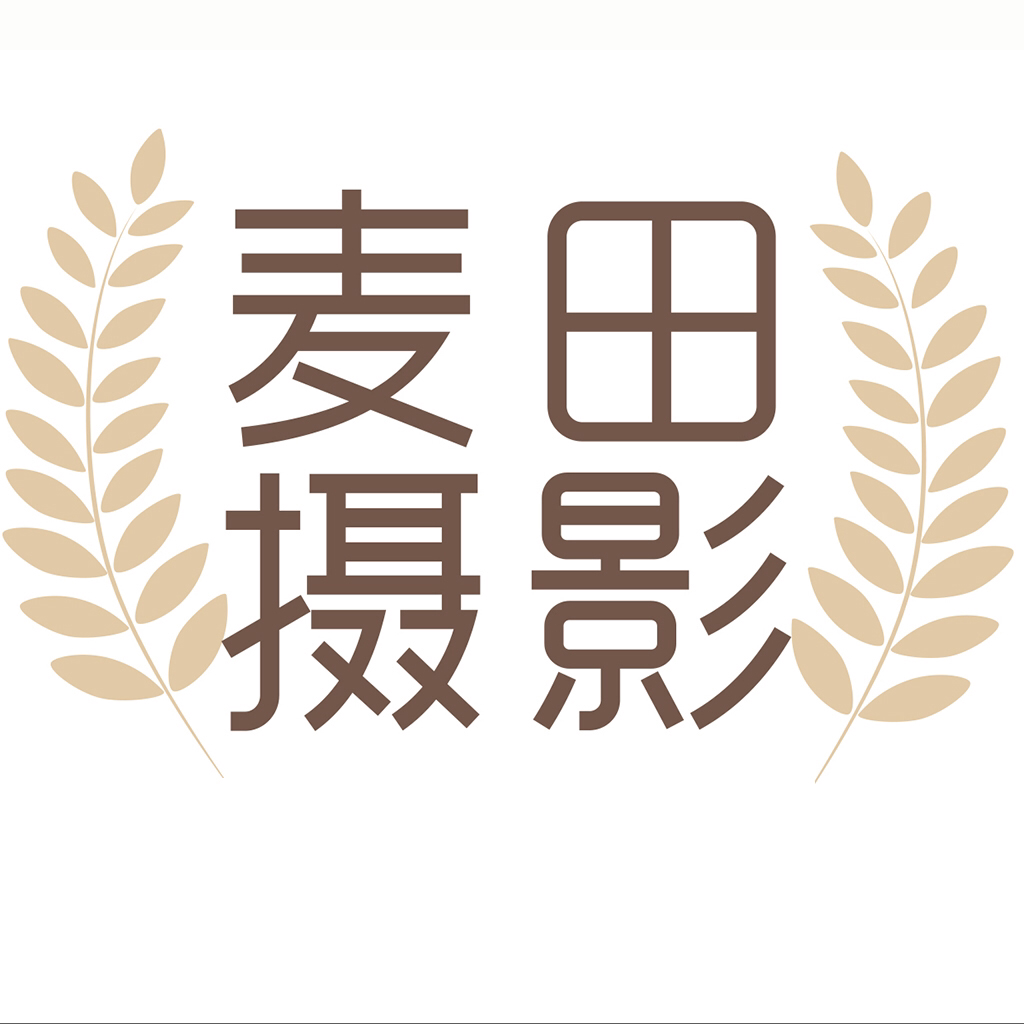 麦田摄影工作室(韶关)