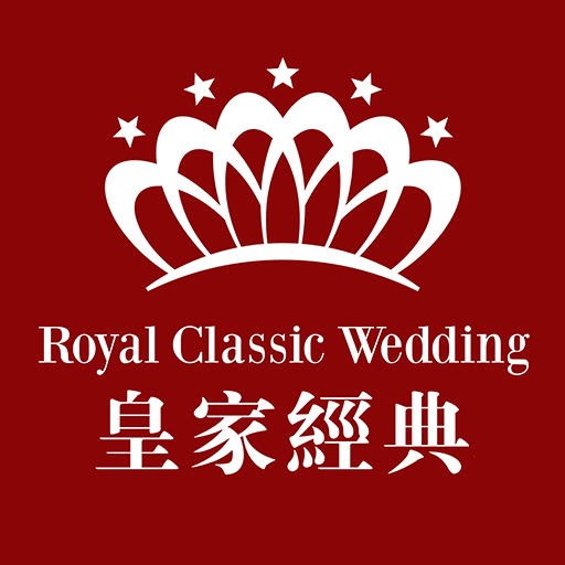 皇家经典婚纱摄影