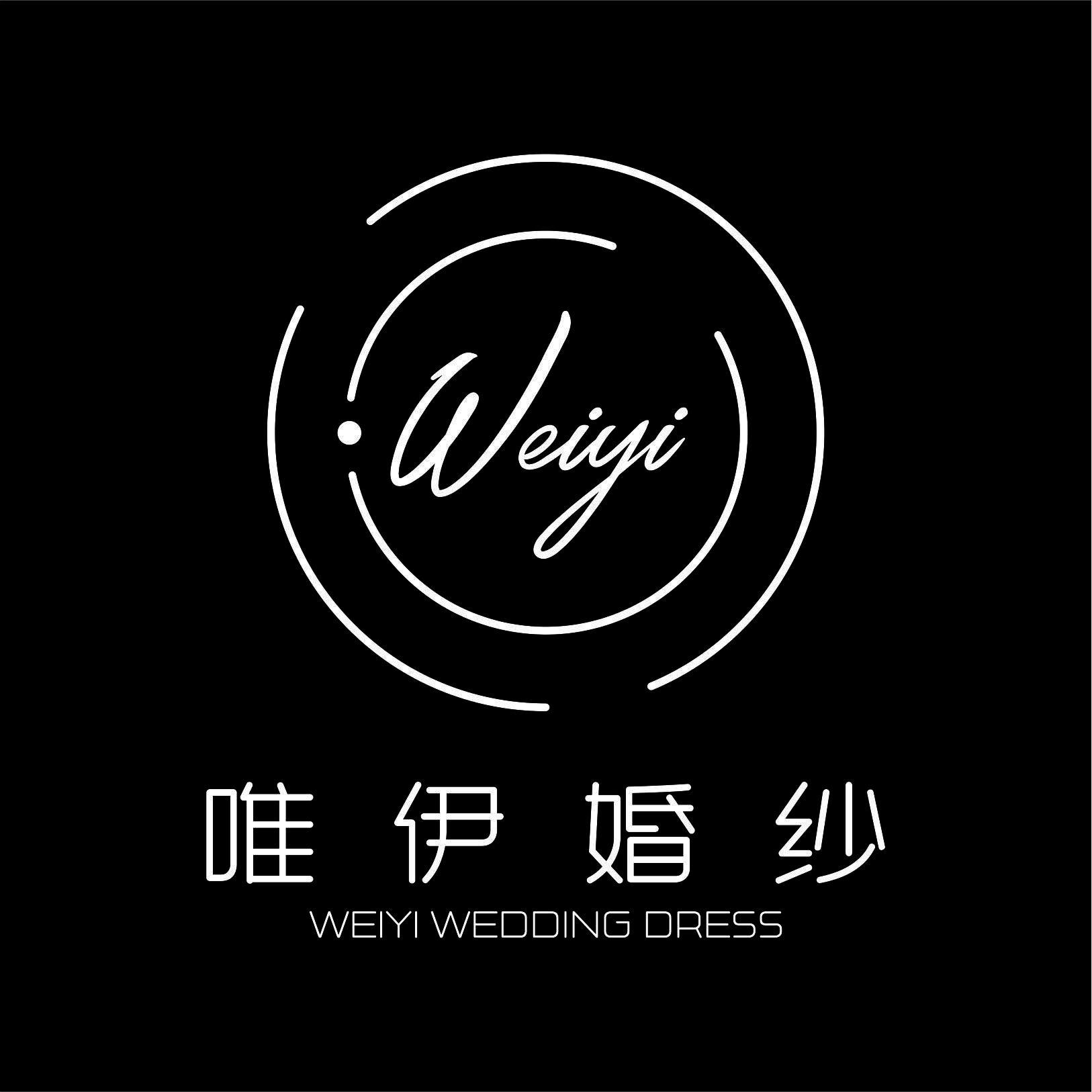 唯伊视觉婚纱摄影(汕头店)