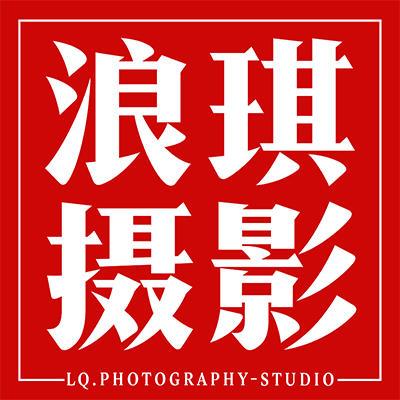 浪琪婚纱摄影(解放碑总店)