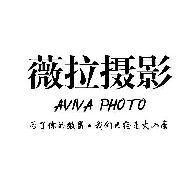 薇拉婚纱摄影(遂宁)