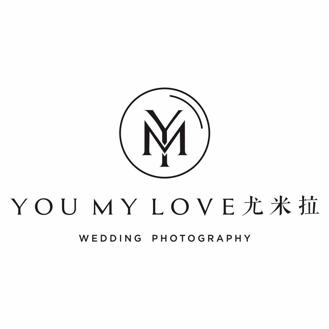 尤米拉婚纱摄影