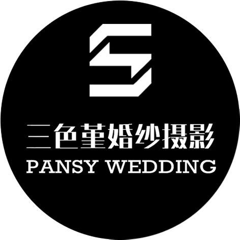 三色堇STUDIO【意式风情街店】