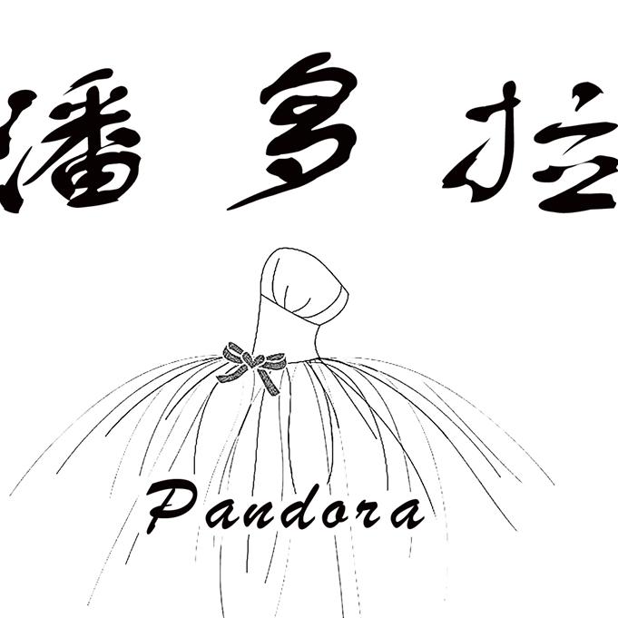 潘多拉轻奢映像
