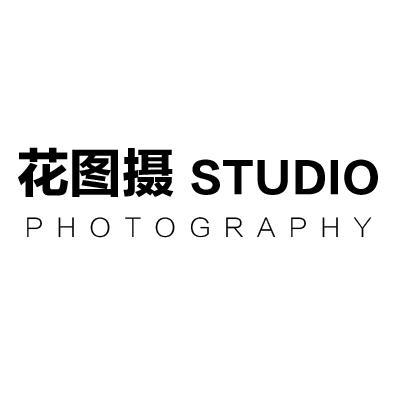 花图摄STUDIO摄影