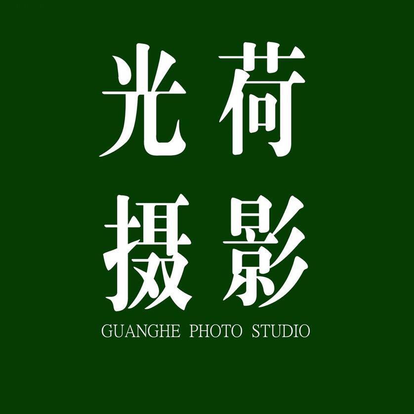 光荷婚纱摄影工作室