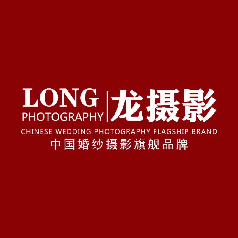 龙摄影新人世界