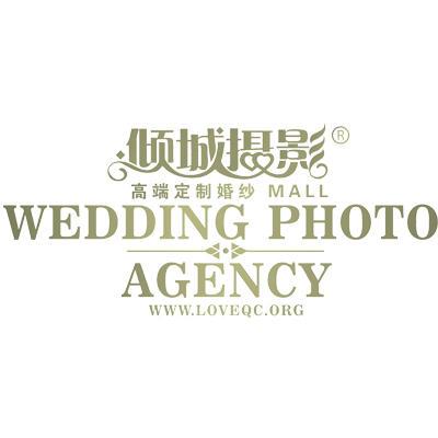 济宁倾城婚纱摄影(优选冠军店)