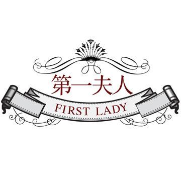 第一夫人婚纱摄影(芜湖店)