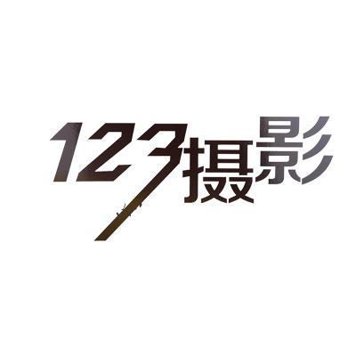 123摄影工作室
