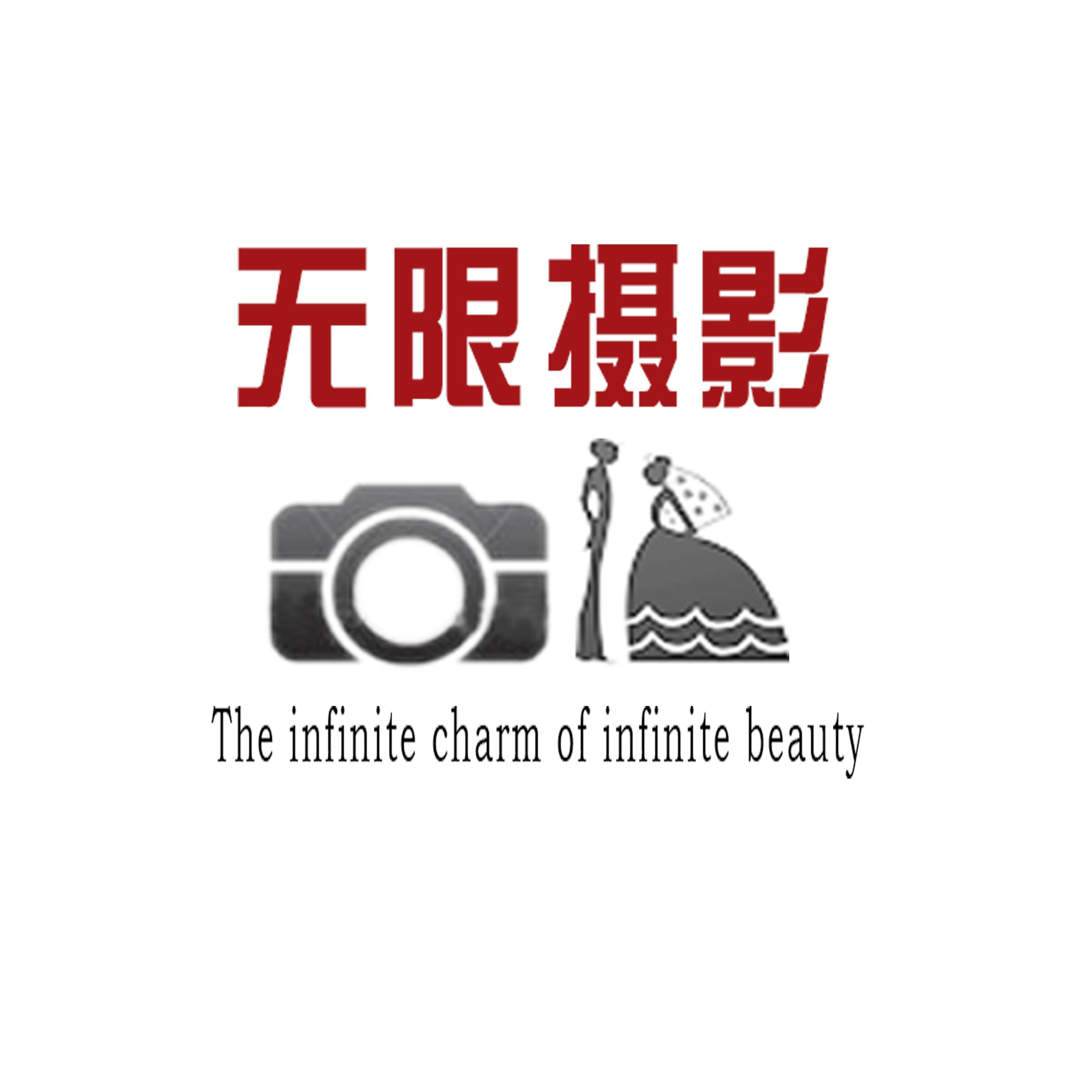 无限摄影(优选合作店)