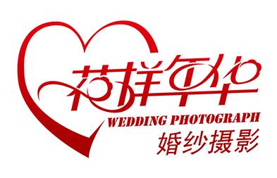 花样年华婚纱摄影(乌鲁木齐)