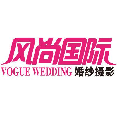 风尚国际婚纱摄影(鼓楼店)
