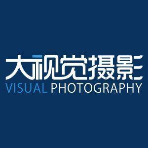 大视觉婚纱摄影(全国连锁湘潭店)