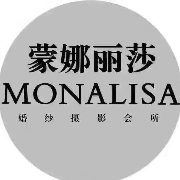 蒙娜丽莎婚纱摄影会所(湘潭)