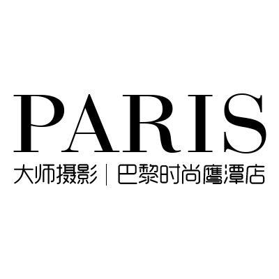鹰潭巴黎时尚婚纱摄影