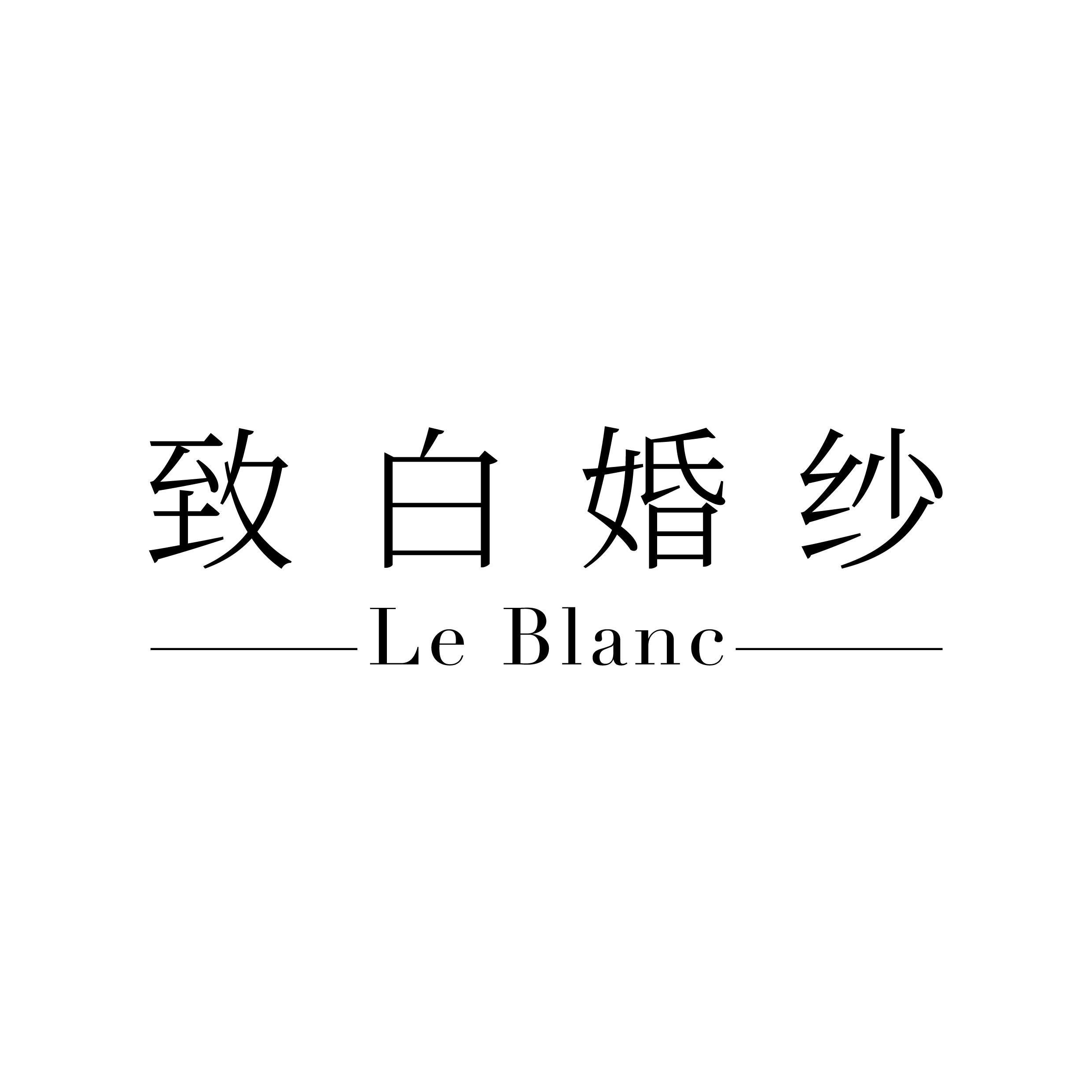 LeBlanc致白婚纱