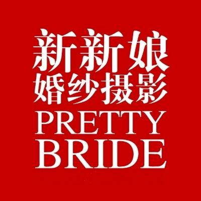 新新娘婚纱摄影工作室(银川)