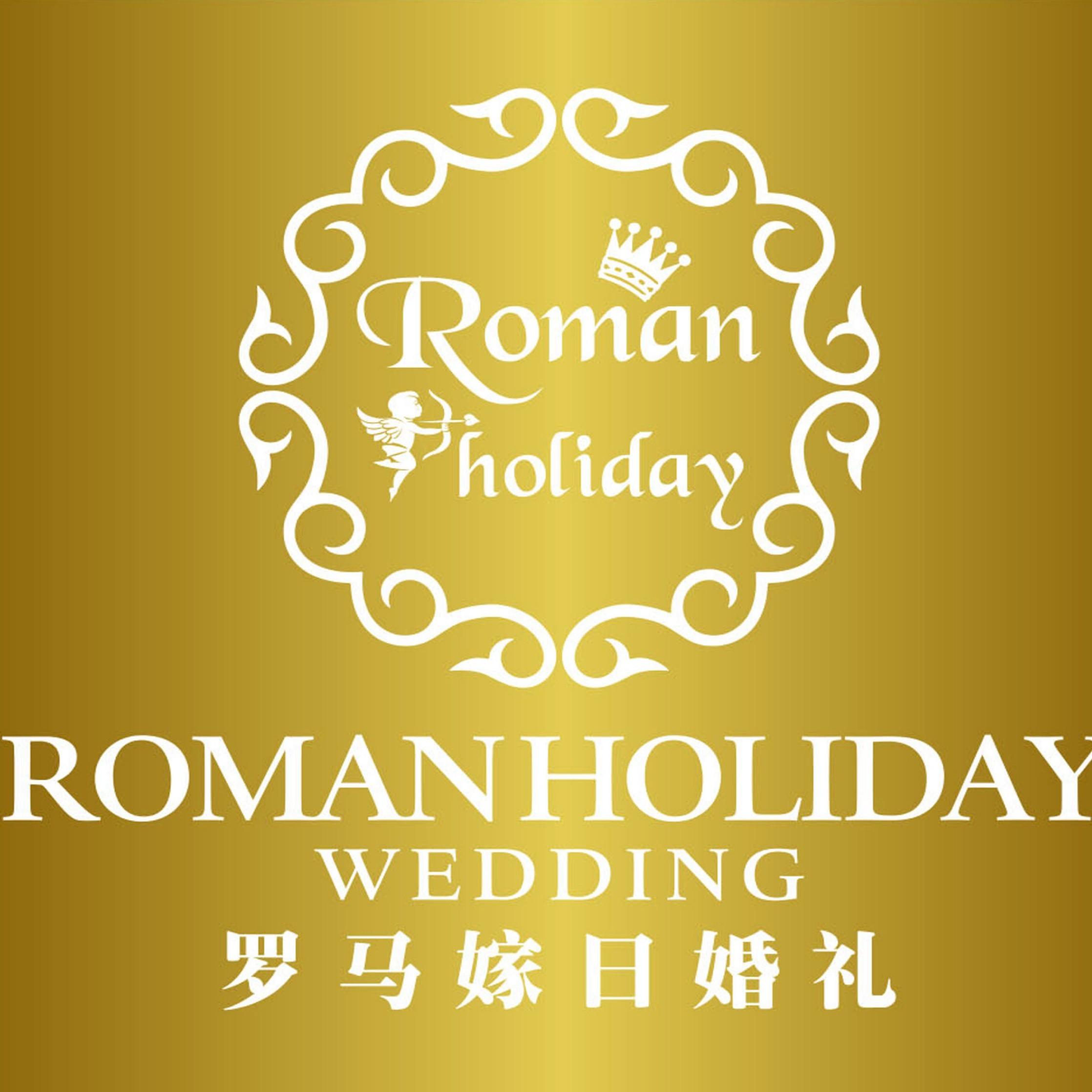 罗马嫁日婚礼