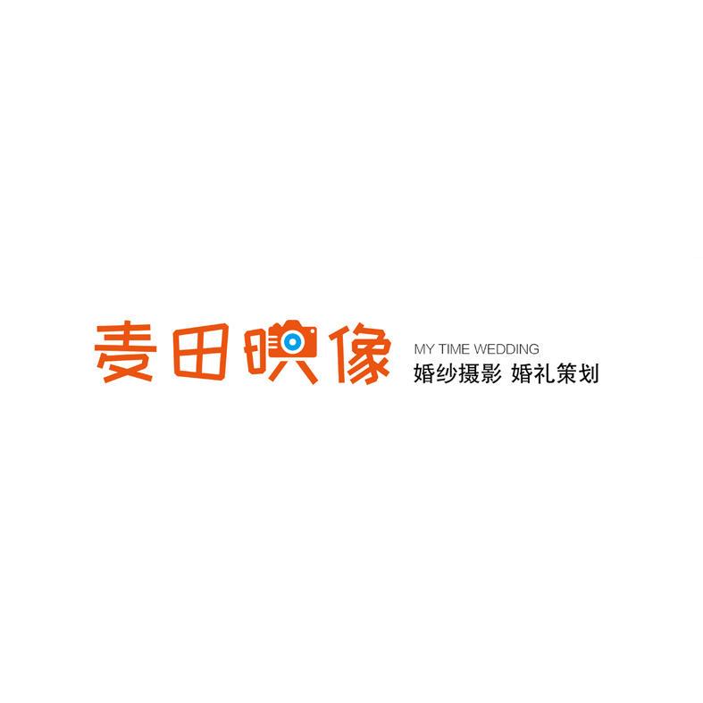 麦田映像婚纱摄影(大牌臻选店)