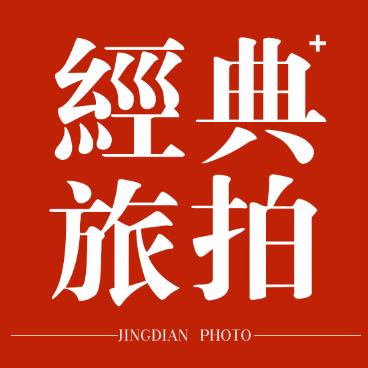 经典全球旅拍婚纱摄影(大连总店)
