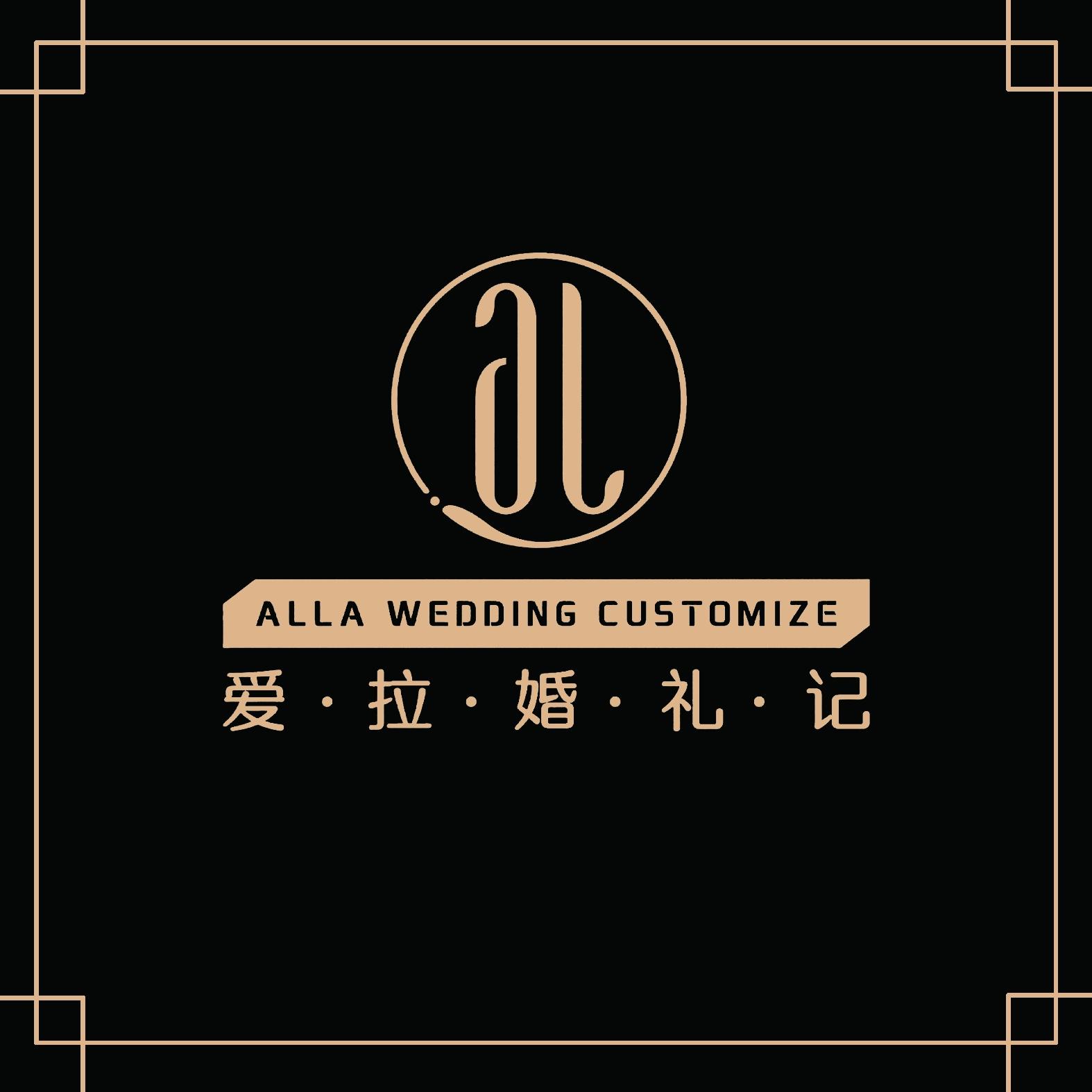 安庆市爱拉婚庆礼仪服务有限公司