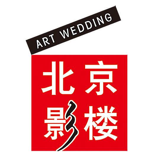 北京艺术婚纱影楼